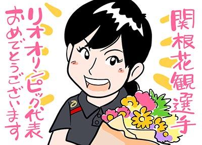 関根花観の画像 p1_38