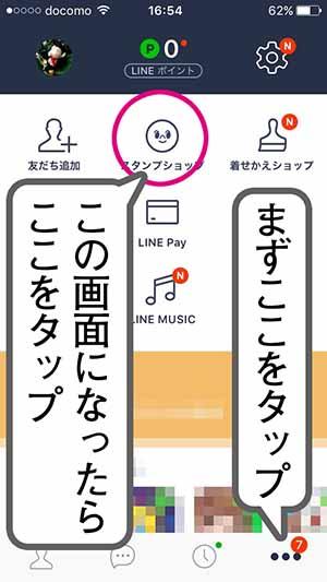 2016linestamp_buy_01