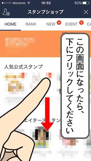 2016linestamp_buy_02