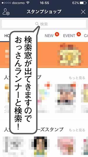 2016linestamp_buy_03