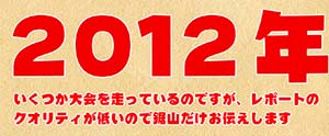 2012_race_report