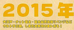 2015_race_report