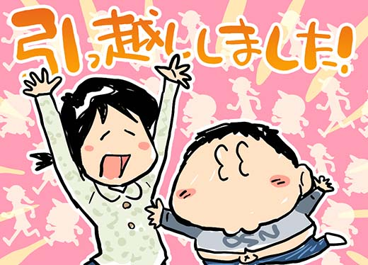 201610_hikkoshi