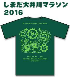 shimada2016
