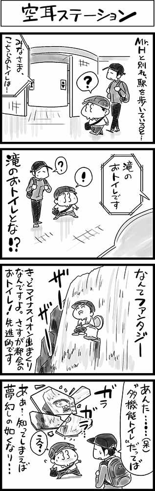 taki_toilet
