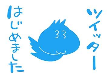 twitter_start