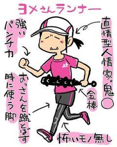 yome_san